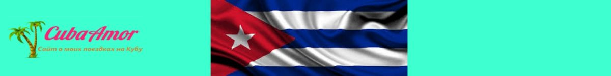 CubaAmor